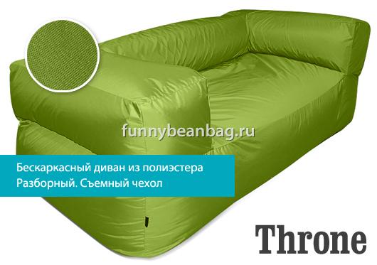Бескаркасный Диван Москва